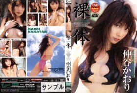 [SFLB-017] Kaori Nakatani 仲谷かおり – 裸体