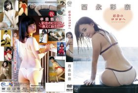 [MMR-363] Ayana Nishinaga 西永彩奈 – 彩奈のココロへ