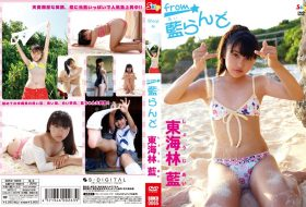 SBKD-0065 AI Shouji 東海林藍 from 藍