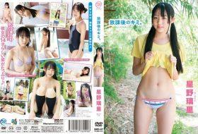 [MMR-407] Ruri Hoshino 星野璃里 – 放課後のキミ。