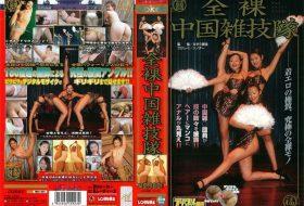 [MDJ-097] Amateurs – Naked Chinese Acrobatic Troupe 全裸中国雑技隊
