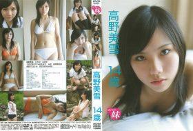 [ARC-004] Miyuki Takano 高野美雪 – ぼくらの妹 14歳
