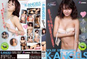 [KAG-002] LeeJeongeun 李精恩 – K-ANGELS Vol.2